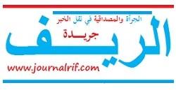 جورنال الريف جريدة إلكترونية مغربية مستقلة